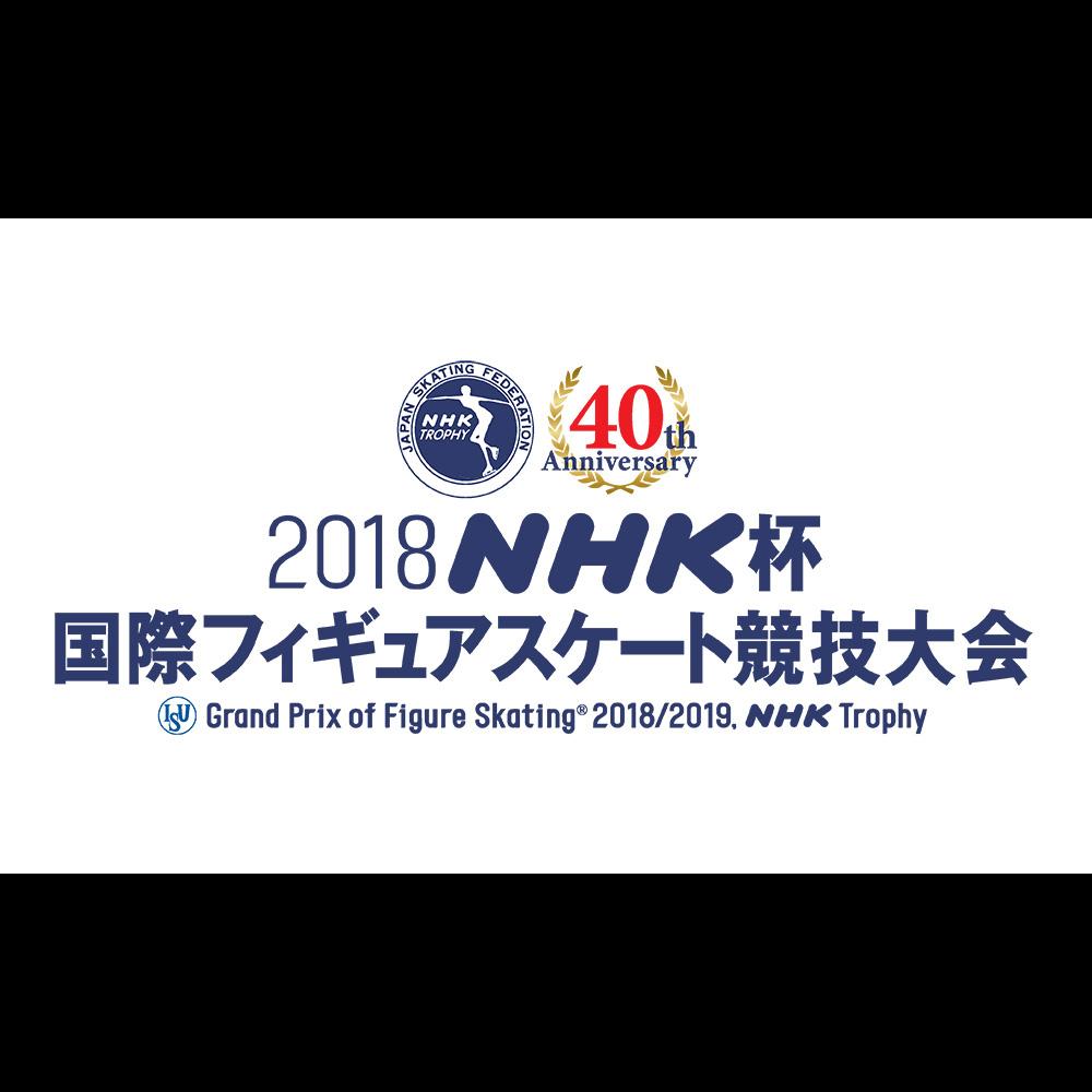 2018 ISU Grand Prix of Figure Skating - NHK Trophy